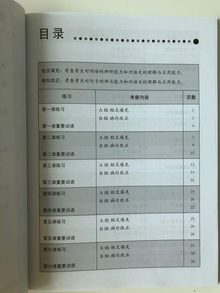 Secondary Higher Chinese assessment books