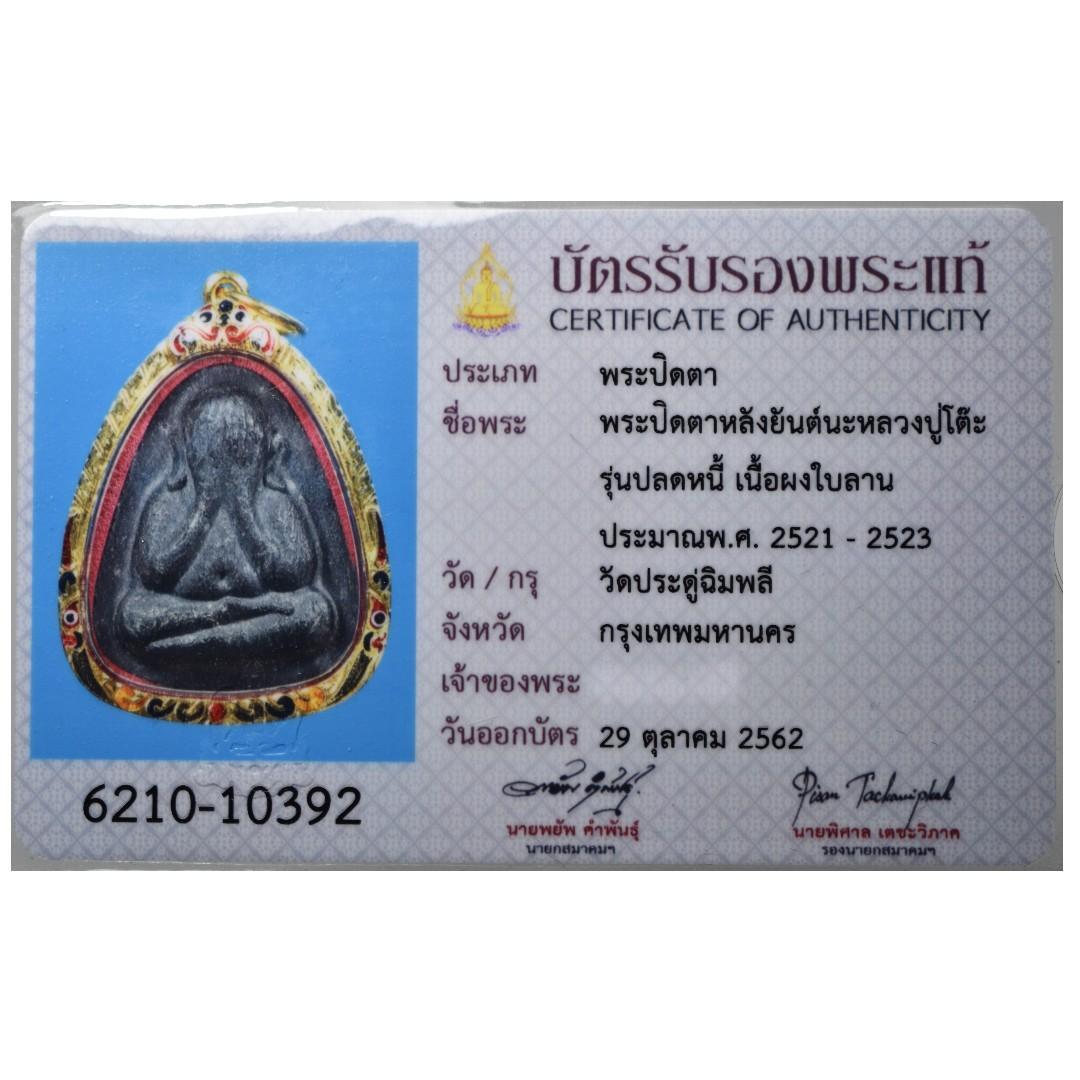 [SMK CARD] LP Toh Pidta Plod Nee Lang Yant Na Wat Pradoochimplee