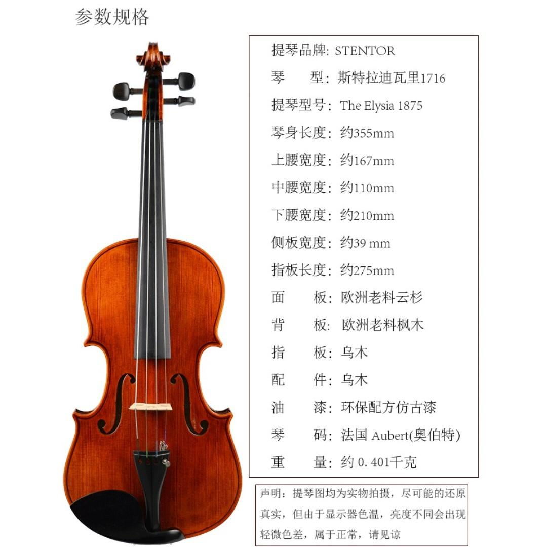 Stentor Violin The Elysia 1875 4/4