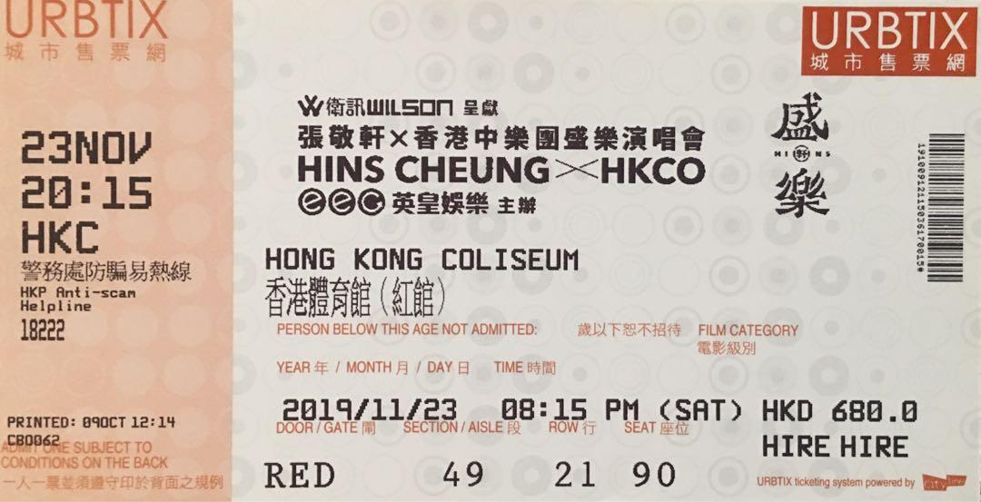 張敬軒x香港中樂團盛樂演唱會 24/11 單張 ,原價$680售