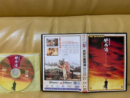 『DVD現貨』武狀元黃飛鴻