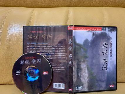 『DVD現貨』梁祝黃河DTS版