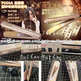 Fodia富麗雅CURLY HAIR K-35直捲兩用二合一離子夾電棒(2 in 1)