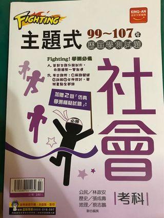 主題式_99-107學測歷屆社會科試題&詳解本合售