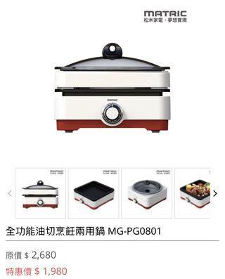 【松木家電 MATRIC】全功能油切烹飪兩用鍋MG-PG0801