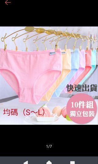 均碼純棉內褲10件組