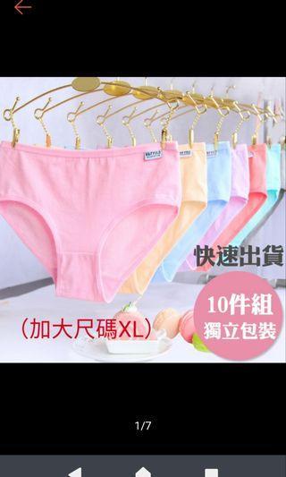 加大純棉內褲10件組