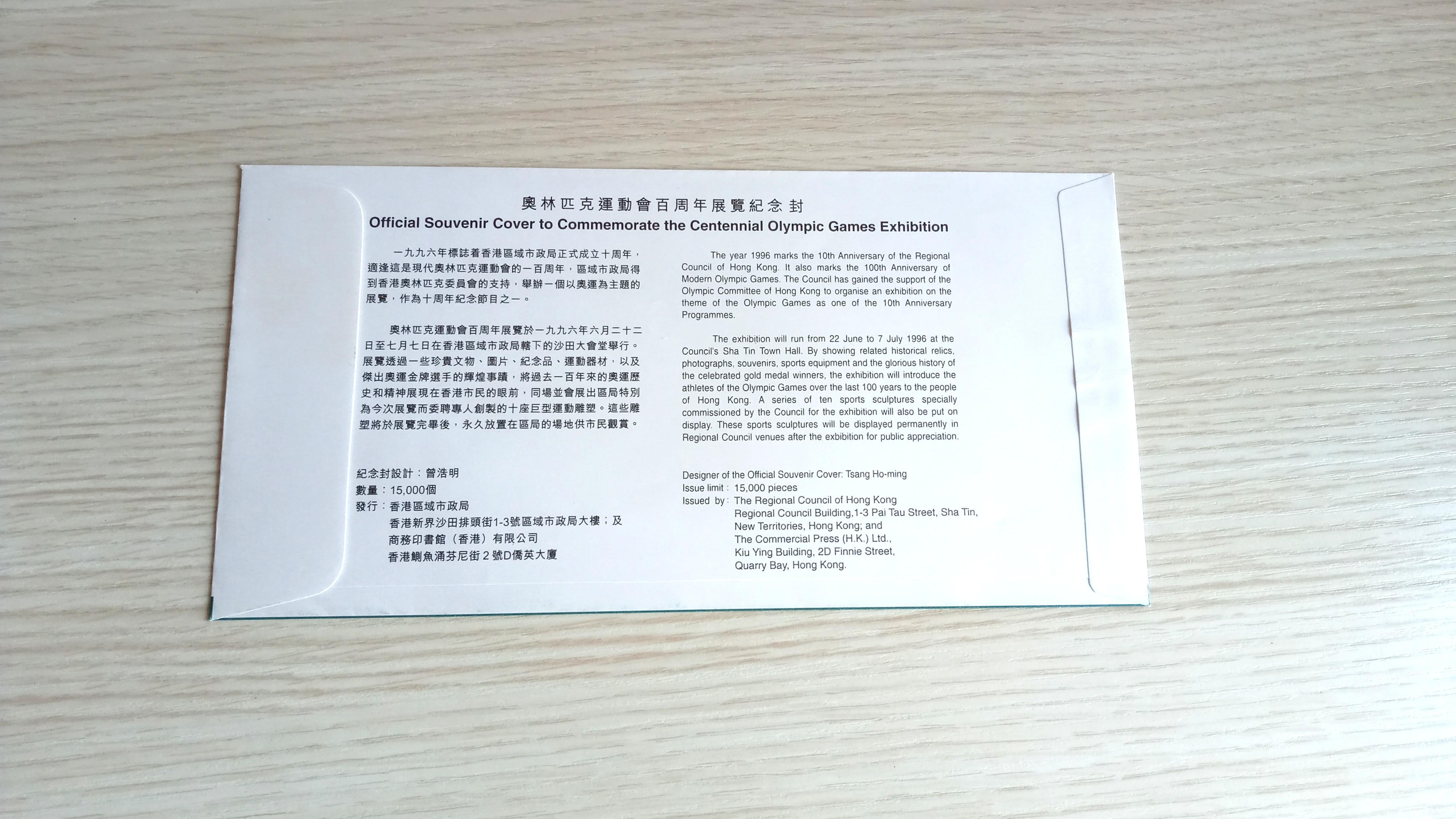 1996年 香港 奧林匹克運動會百周年展覽 紀念封 首日封 郵票