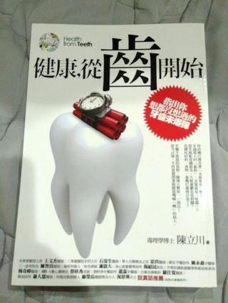 健康從齒開始