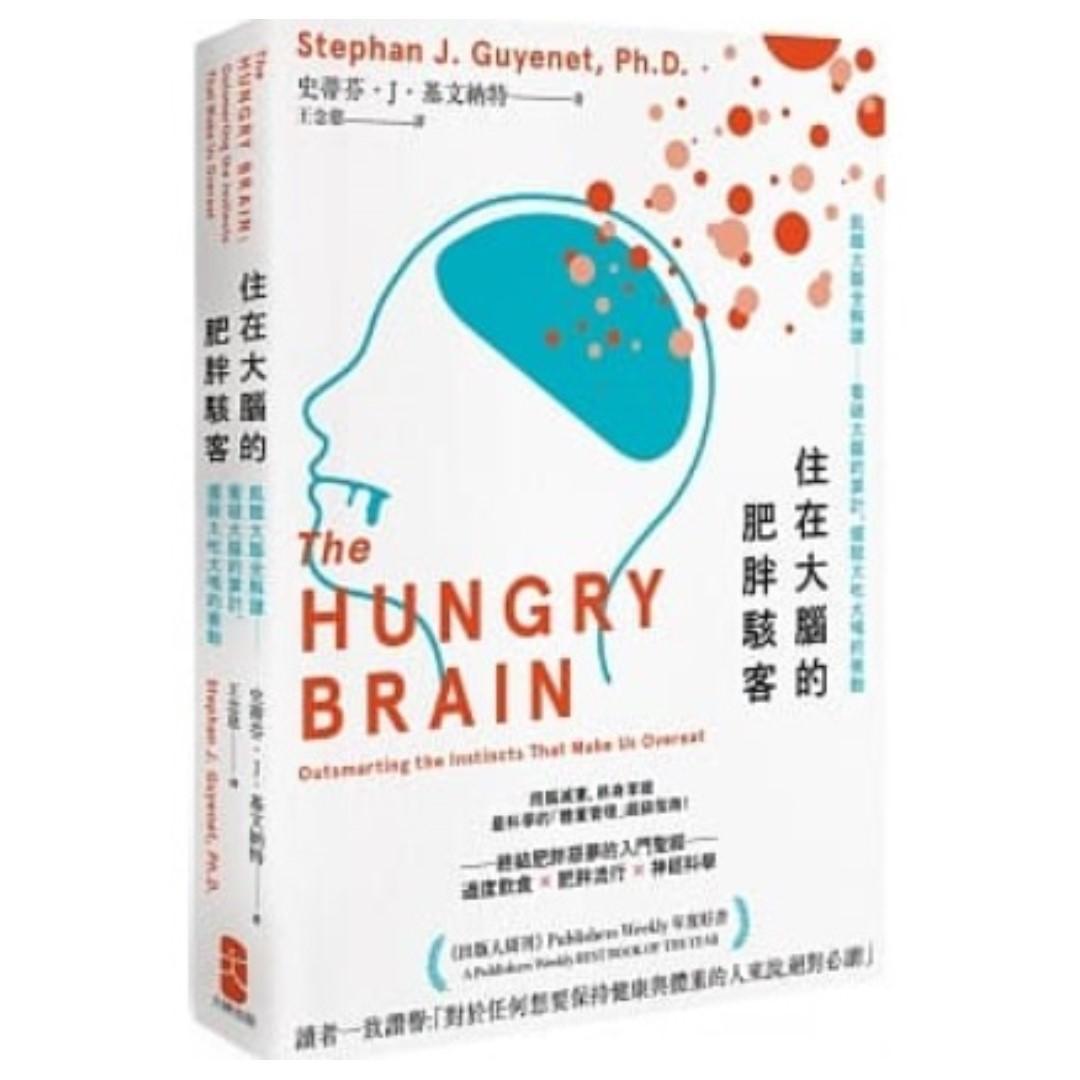 <心理>(省$30)<20191113 出版 8折訂購台版新書>住在大腦的肥胖駭客:飢餓大腦全解讀──看破大腦的算計,擺脫大吃大喝的衝動 , 原價 $153, 特價 $123