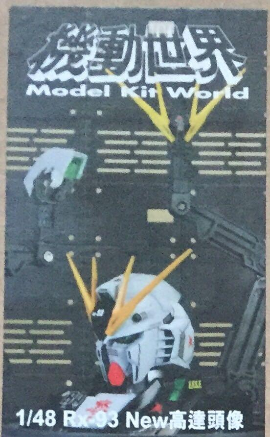 高達頭像 $80 Model Kit World  機動世界 全新NEW