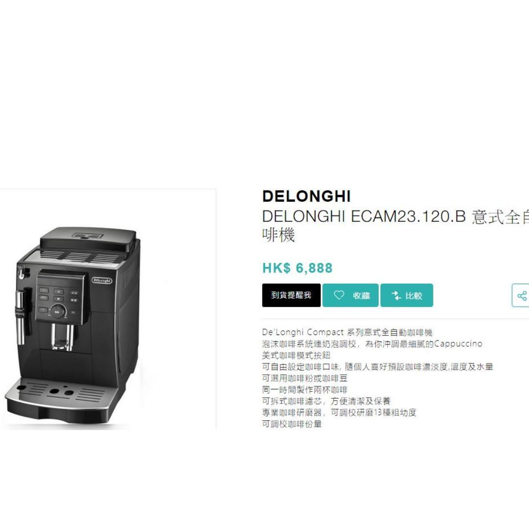 Delonghi 全自動咖啡機 ECAM 23.120.B 我用咖啡豆或咖啡粉 可以打奶泡