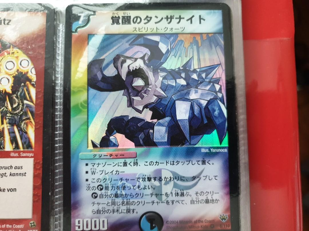 Duel Masters - Tanzanyte (Jap)