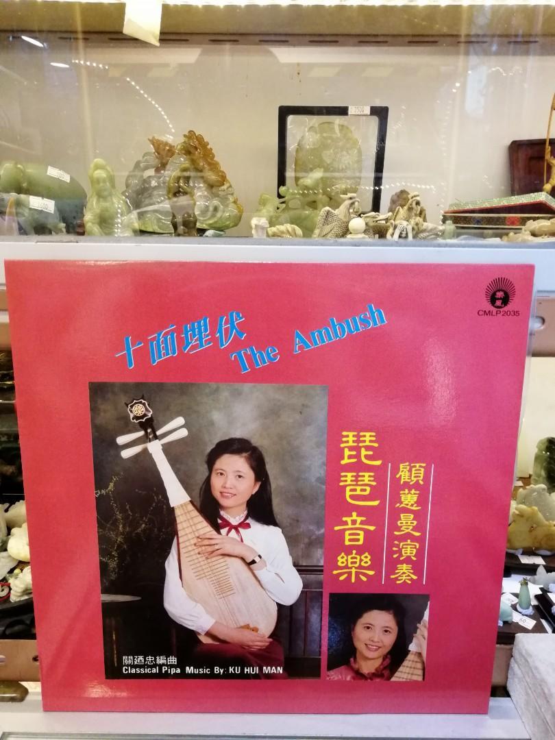 LP:顧蕙曼演奏 琵琶音樂