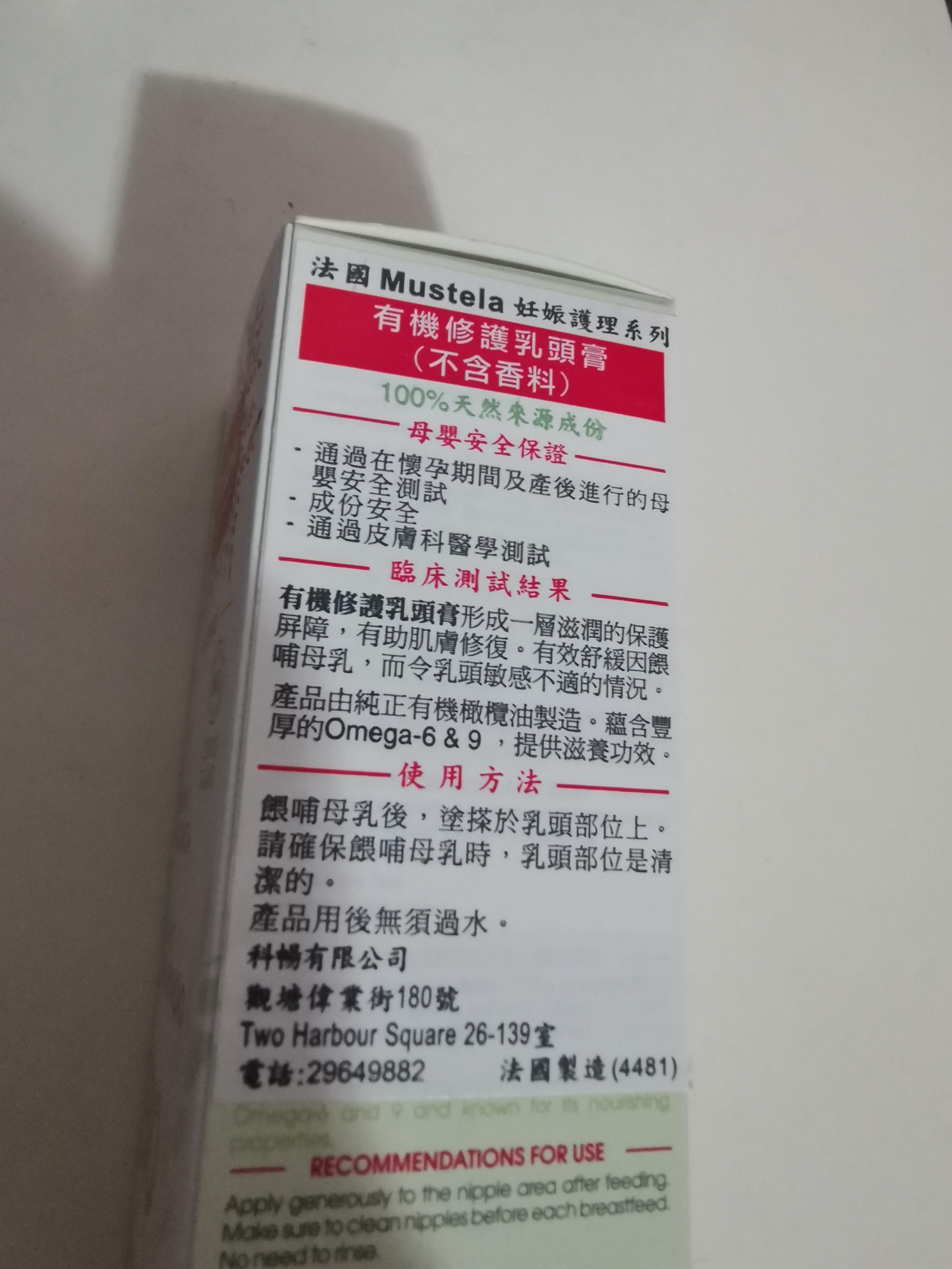 Mustela有機天然修護乳頭膏 舒緩餵哺母乳後不適 敏感 損傷