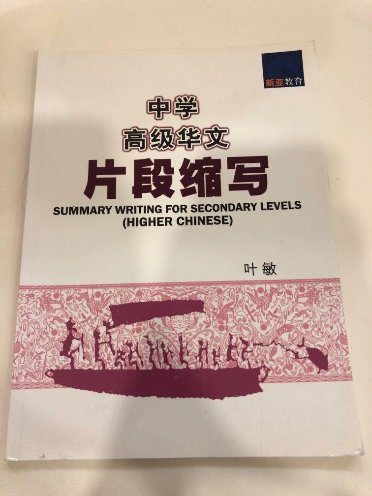 Summary Writing for Secondary Levels (Higher Chinese)