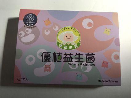 幸福米寶 優質益生菌-只吃一包