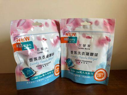 ❗️買1送1➕全新衣管家香氛洗衣凝膠球柚香精萃2包
