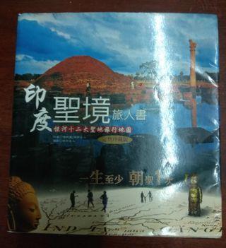 印度聖境旅人書:最精采、最完整、最深度的印度十二大聖地旅行風景