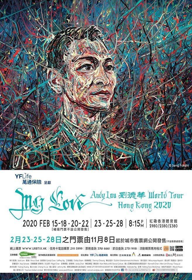 Andy劉德華2020年香港演唱會