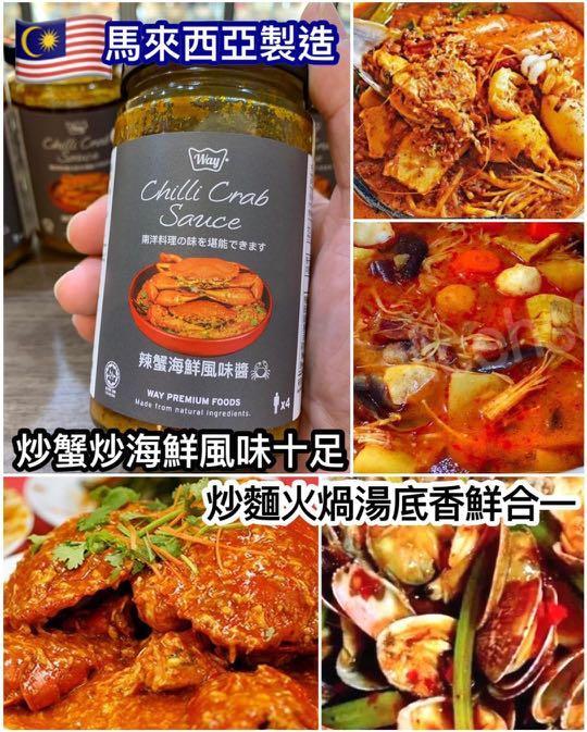 【馬來西亞辣蟹海鮮風味醬(250g)】