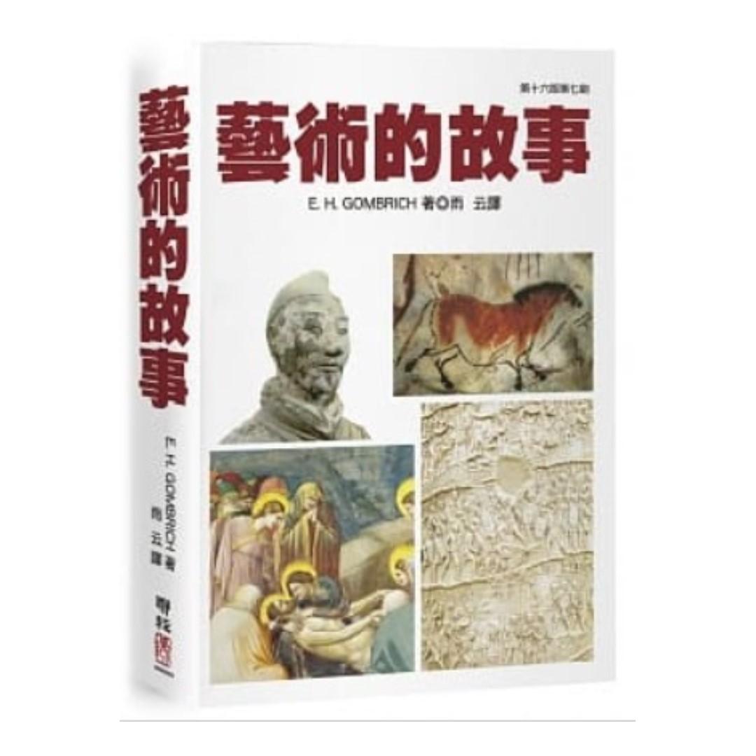<藝術>(省$65)<20150424 出版 85折訂購台版新書>藝術的故事(第十六版) , 原價 $433, 特價 $368