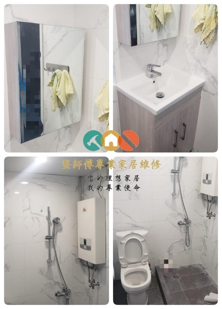 【大圍】浴室翻新工程