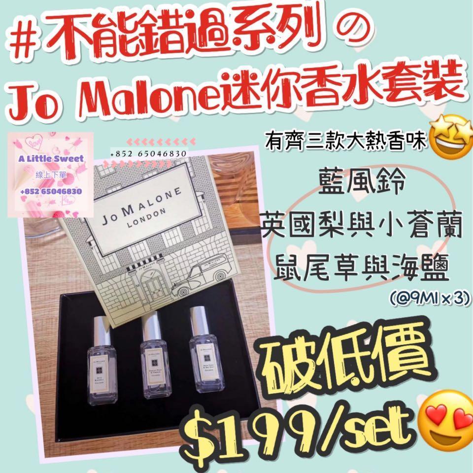 💖 聖誕抽獎禮物首選 Jo Malone迷你香水三件套 💞零售 // 批發 ✨