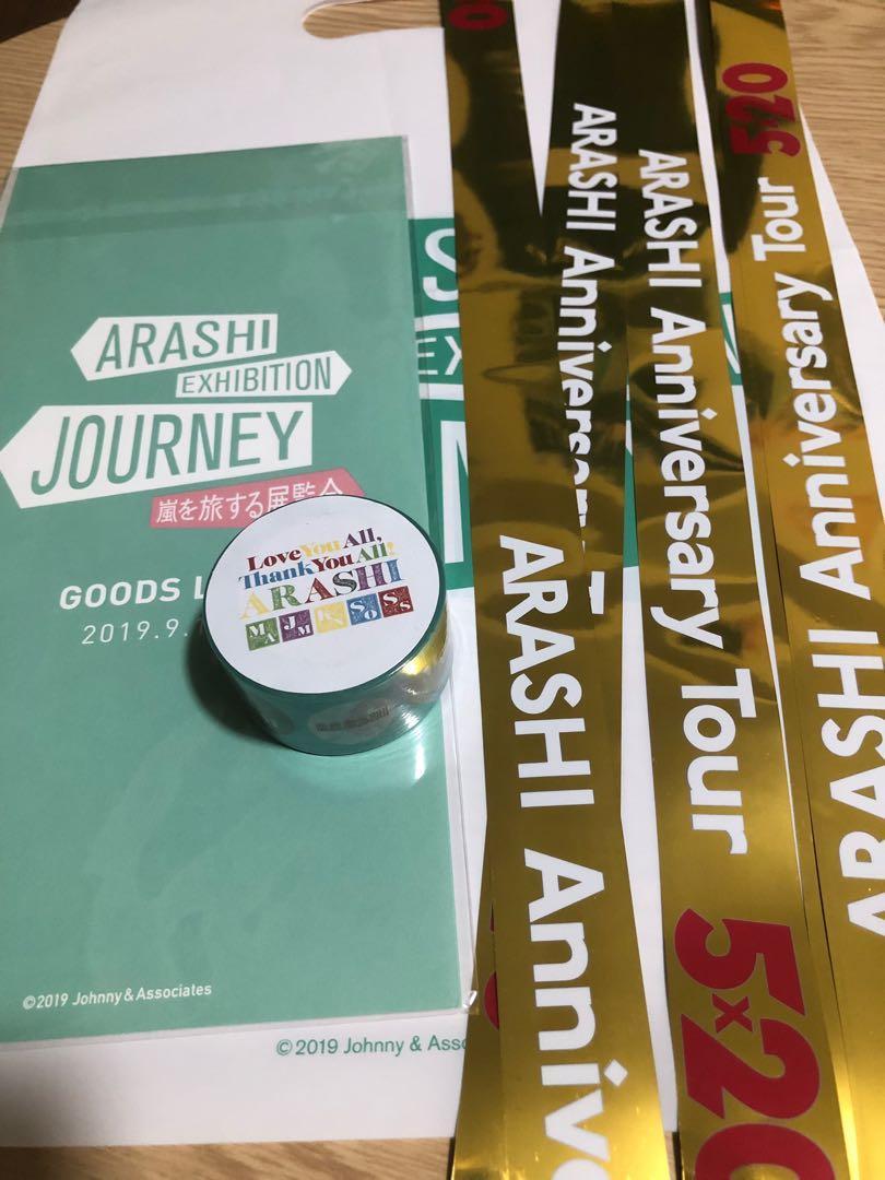 Arashi嵐 展覽會膠紙