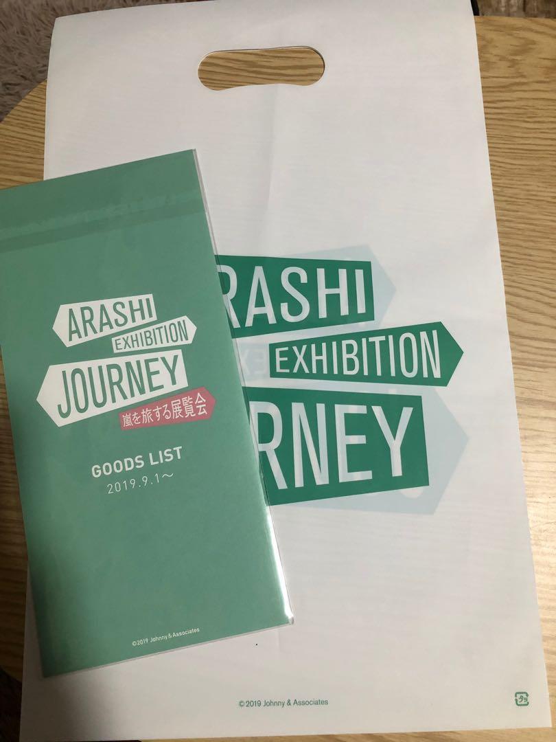 嵐arashi展覽會good list及購物袋