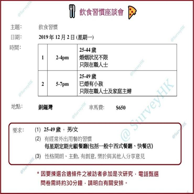 C.飲食習慣座談會 (25-49歲) (2/12)