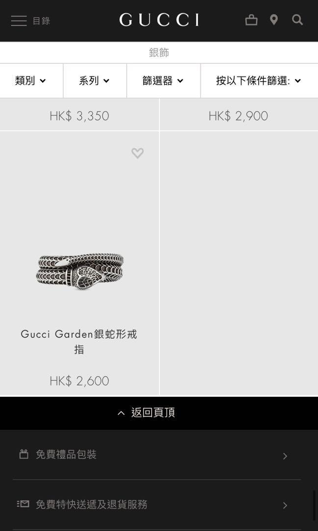 所有Gucci Chanel 產品