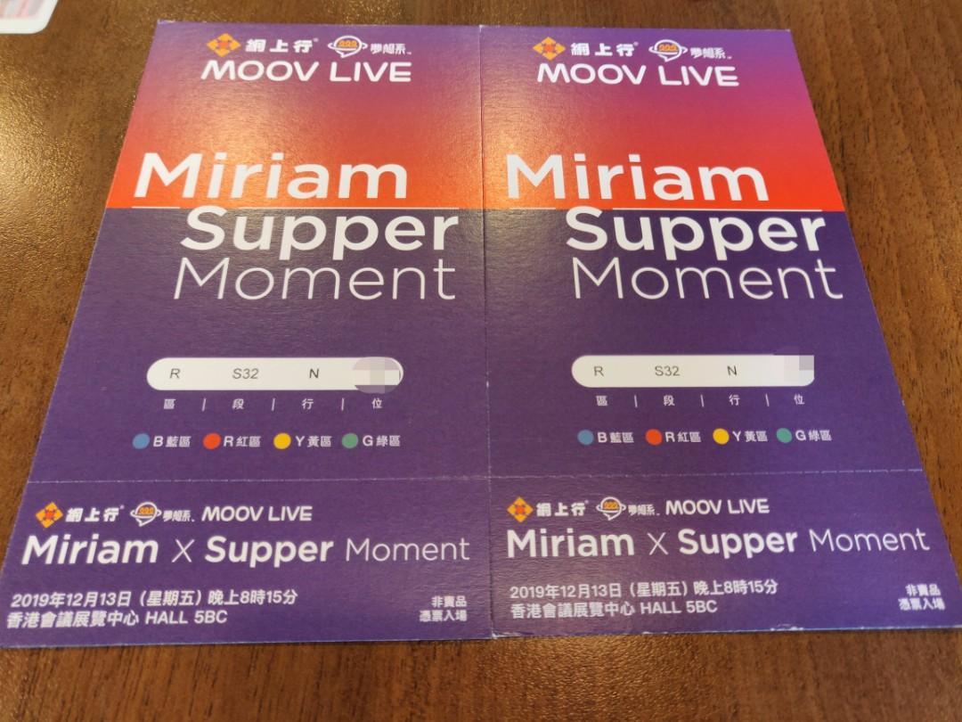 MOOV Live - Miriam  楊千樺 x Supper Moment  演唱會飛2張