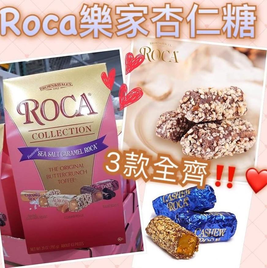 三款口味Roca樂家杏仁糖 (63粒裝) 793g