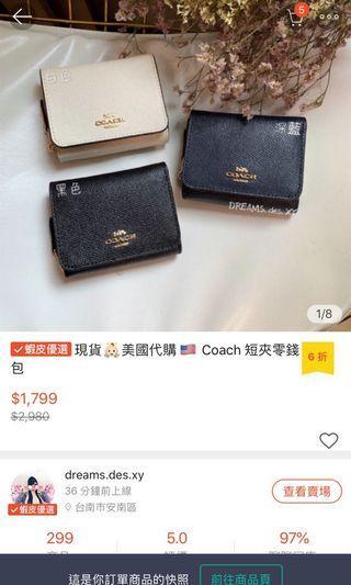 Coach 短夾 米白色
