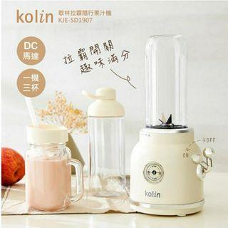 【Kolin 歌林】拉霸隨行果汁機KJE-SD1907