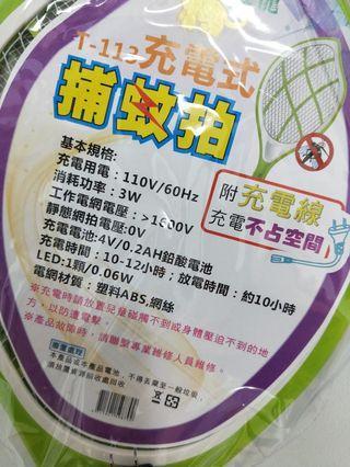 【東龍】充電式捕蚊拍T-113