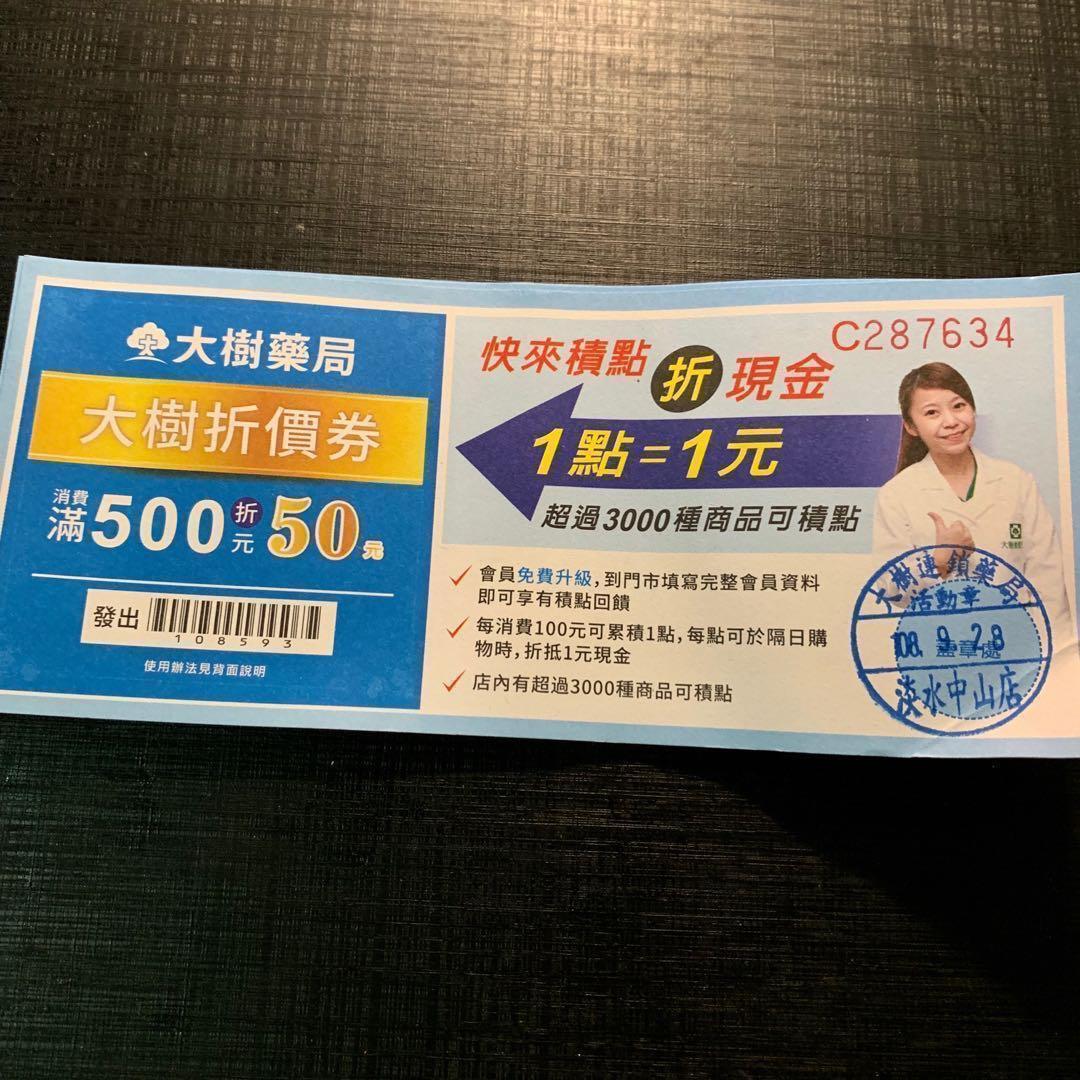 全新🔥大樹藥局$400折價券(無使用效期,歡迎議價)