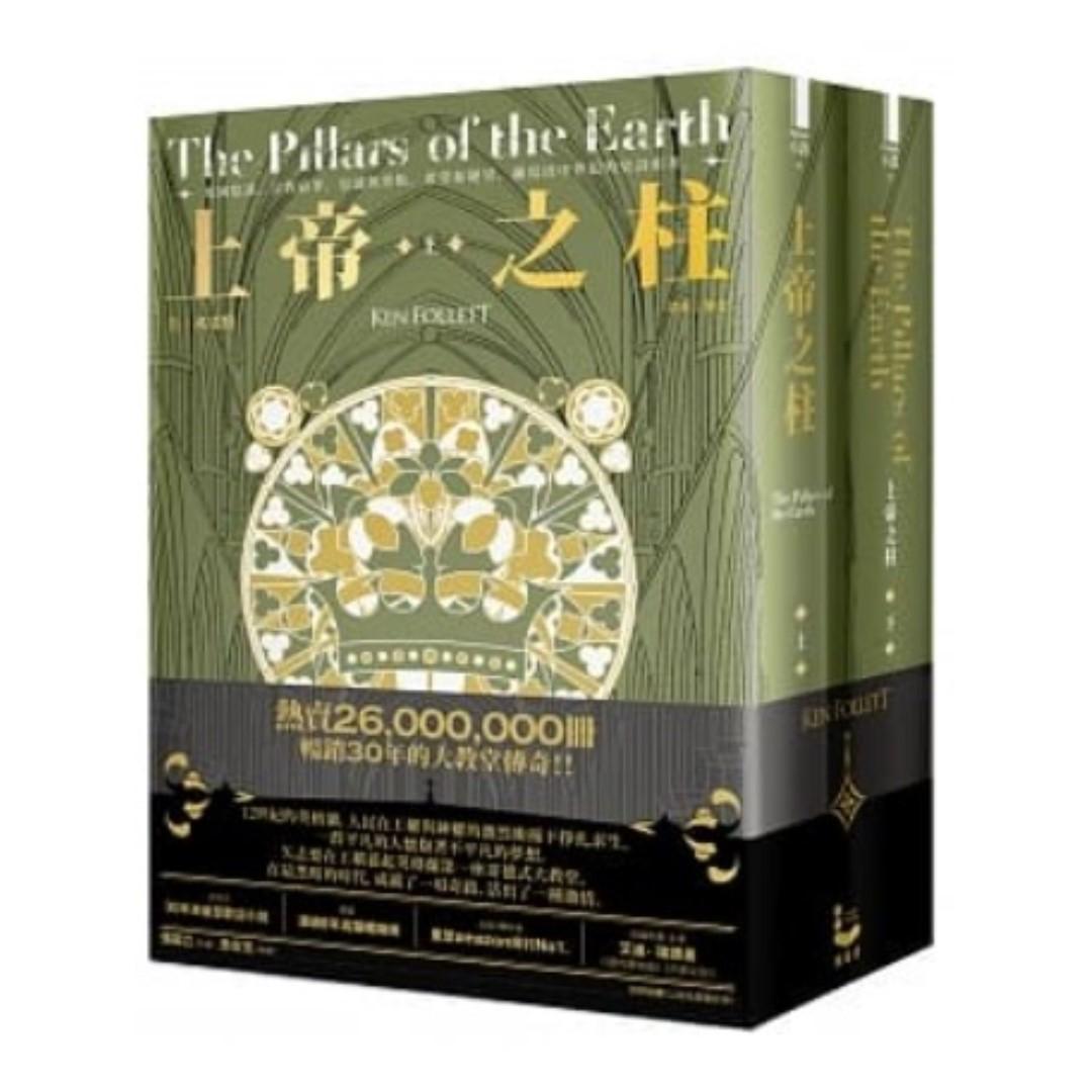 <小說>(省$57)<2019 出版 8折訂購台版新書>上帝之柱【暢銷30年傳奇經典,全二冊】 , 原價 $287, 特價 $230