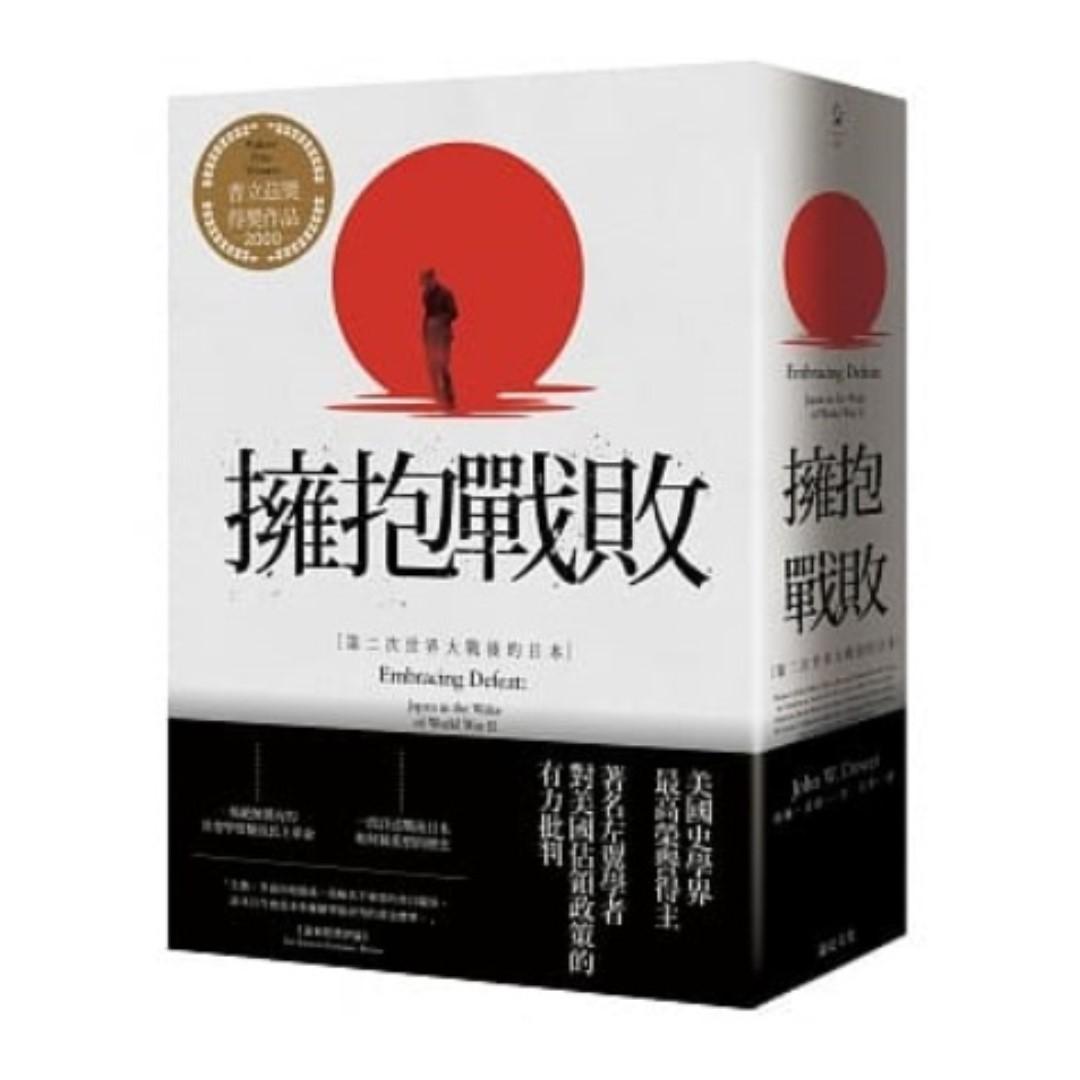 <人文>(省$60)<20170705 訂購台版新書>擁抱戰敗︰第二次世界大戰後的日本 , 原價 $300, 特價 $240