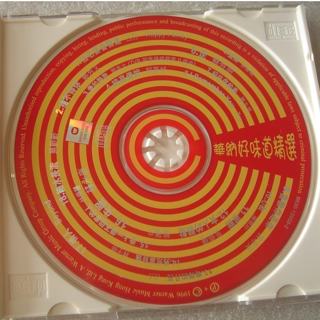 十件7折 (雜錦) 華納 瑞士糖 好味道精選 CD 93%NEW 呂方,林子祥,林憶蓮,鄭秀文,郭富城,BEYOND,蘇有朋,羅敏莊,ZEN,林志朋,許志安,蔡齡齡