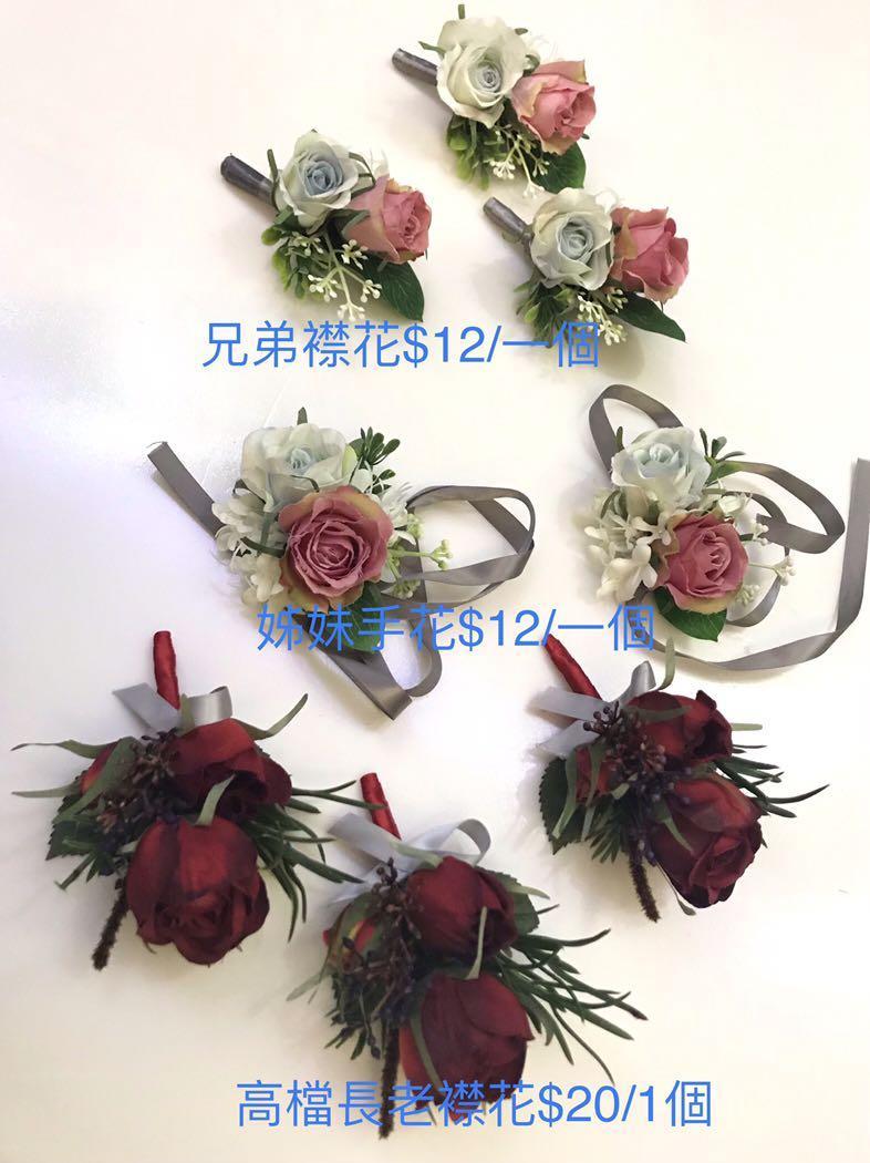 婚後物資 手花襟花