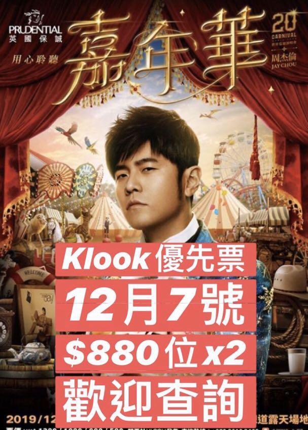 周杰倫 香港演唱會 門票 $880 x 2 Jay Chow Hong Kong Concert Tickets