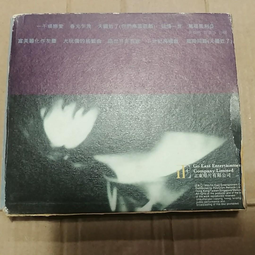 黃耀明 愈夜愈美麗  首版 CD 90新以上 十七