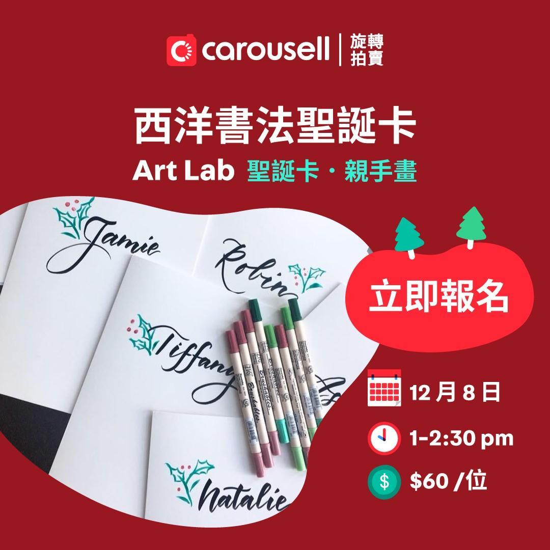 [結果公佈] 西洋書法聖誕卡 Art Lab