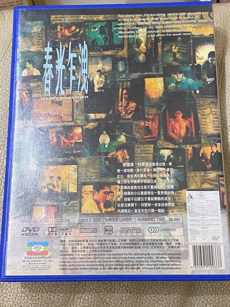 春光乍洩 (美亞舊版原裝藍盒彩色圖案DVD) -張國榮梁朝偉