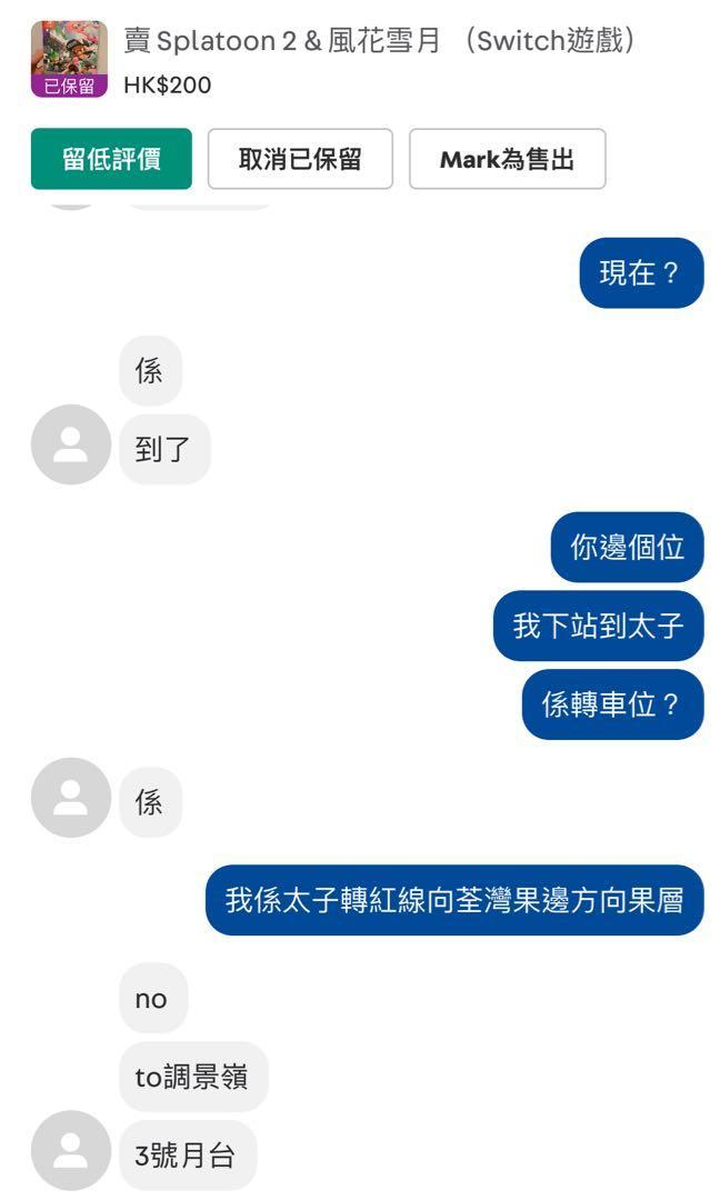 賣 Splatoon 2 & 風花雪月 (Switch遊戲)