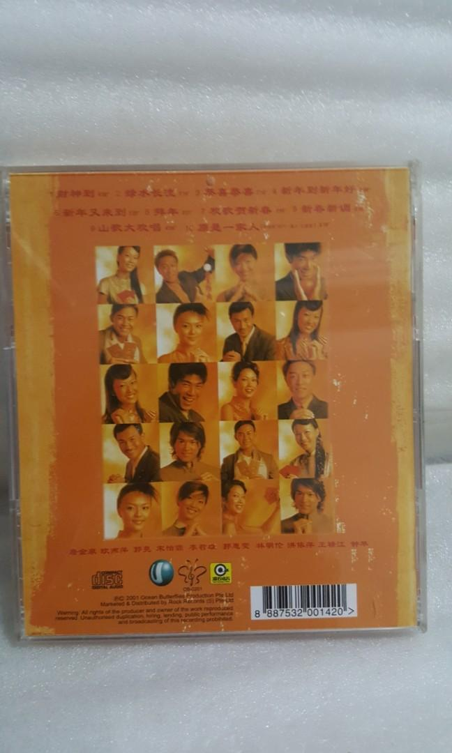 Cd 贺年U选 新年 New Year song channel U