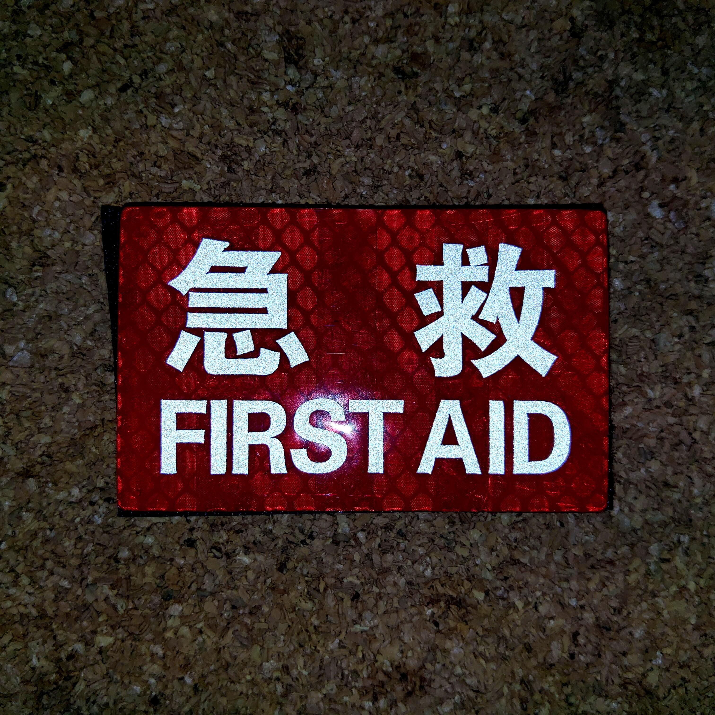 """""""急救醫護""""系列-紅First Aid魔術貼章,頭盔,背囊,反光衣,戰術背心可用"""
