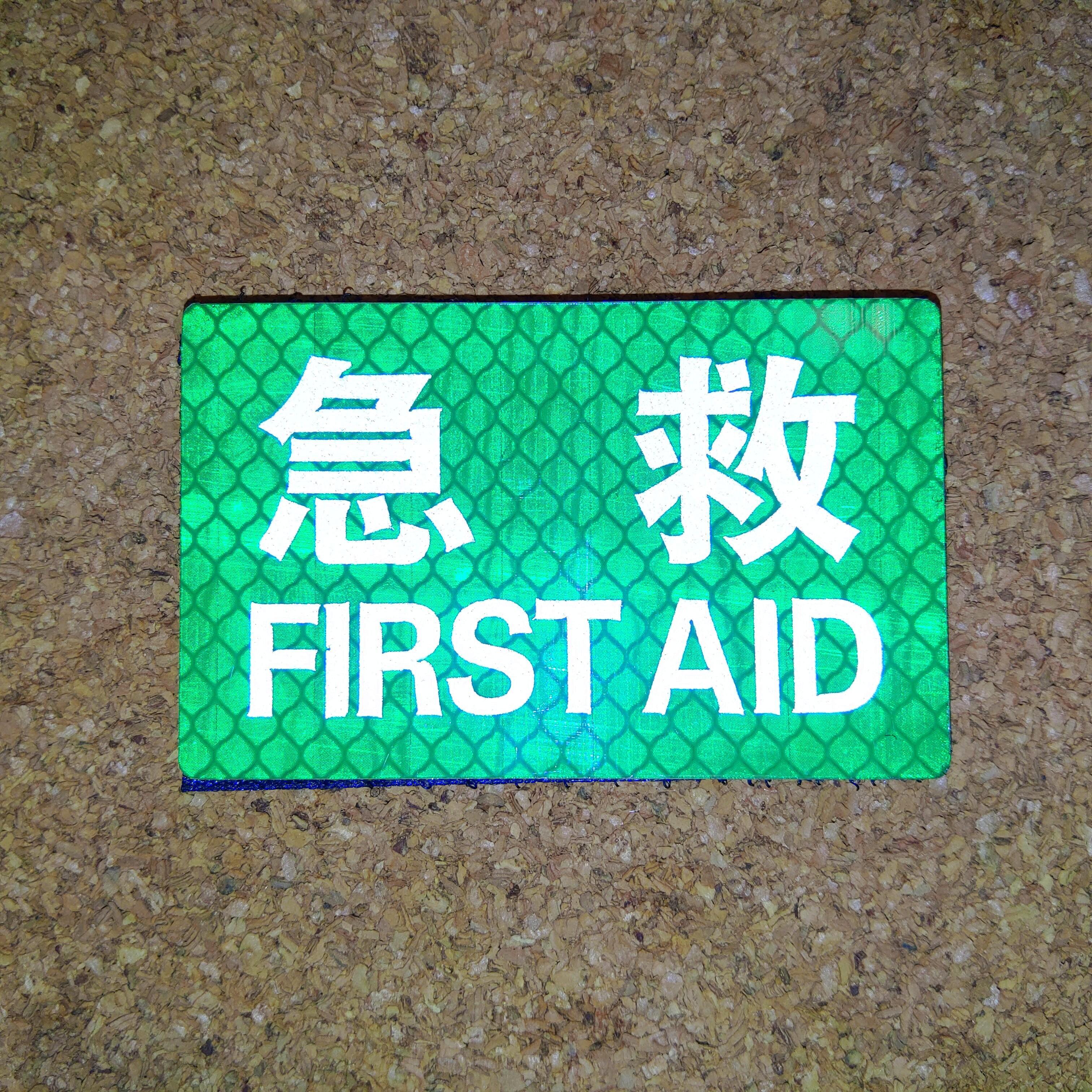 """""""急救醫護""""系列-綠First Aid魔術貼章,頭盔,背囊,反光衣,戰術背心可用"""
